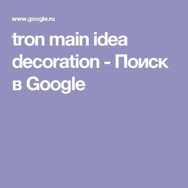 tron main idea decoration - Поиск в Google