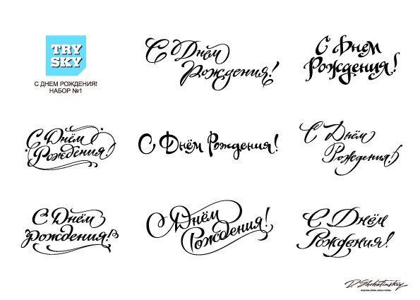 Какие шрифты используют для открыток