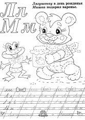 Раскраска Лягушка и мишка