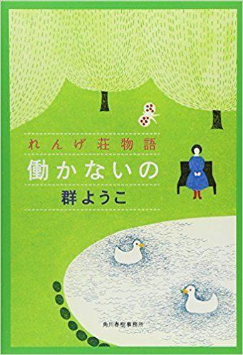 働かないの―れんげ荘物語 (ハルキ文庫) | 群 ようこ |本 | 通販 | Amazon