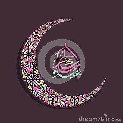 Luna creciente floral con el texto árabe para Eid Mubarak