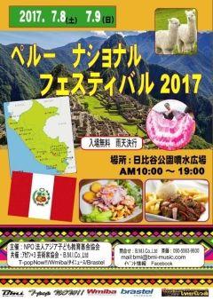 東京都千代田区の日比谷公園噴水広場で7月8日9日にペルーナショナルフェスティバル2017が行われます ペルー人による本場のペルー料理やポップス音楽サルサダンスステージサルサレッスンなどラテンの雰囲気が楽しめるフェスティバルです 開催時間は10時19時で入場無料となっています tags[東京都]