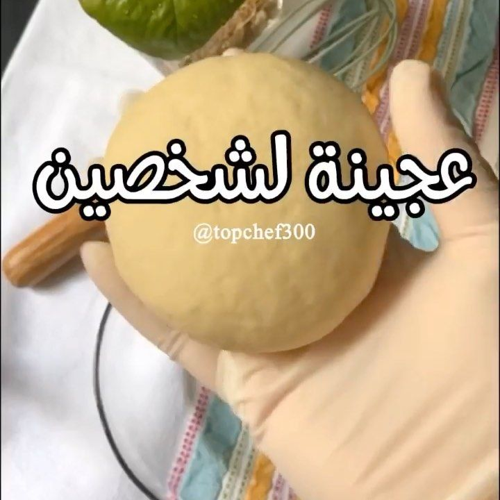 Lolo On Instagram Topchef300 Topchef300 عجينة لشخصين في العجانة ثلاث بيالات شاهي دقيق بيالة شاهي حليب دافي وليس ساخ Hamburger Bun Hamburger Food