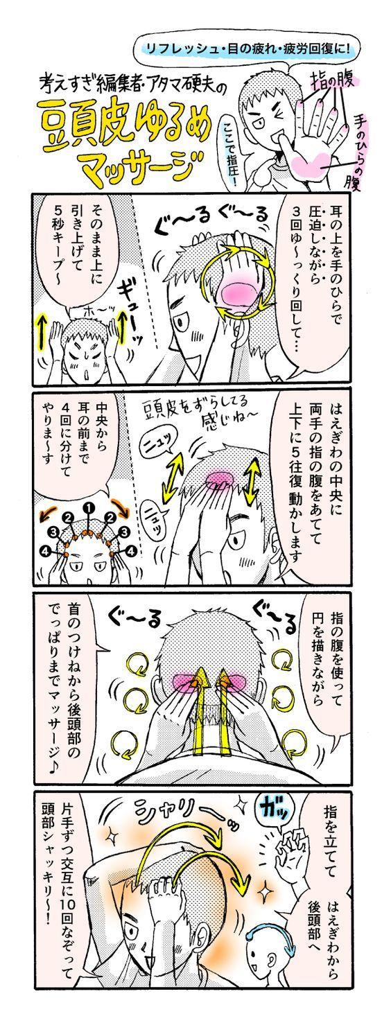 【爽快】カンタン「頭ゆるめストレッチ」でリフレッシュ! - いまトピ