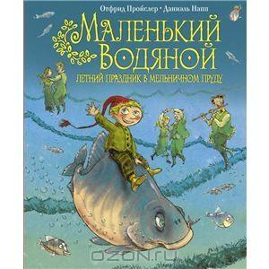 Книга Маленький Водяной. Летний праздник в мельничном пруду