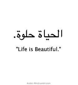 #life is beautiful, #arabic