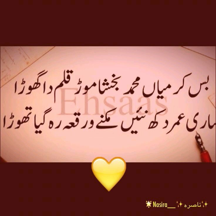 1210 best Best Shaire images on Pinterest | Urdu poetry, Urdu ...