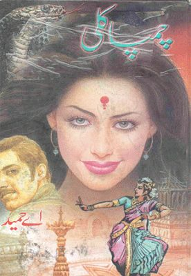 Hoshruba by anwar aligi online dating