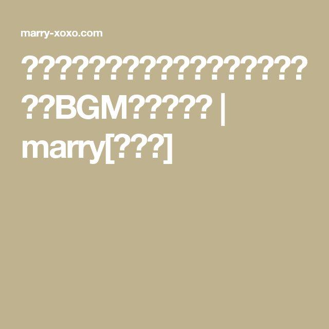 結婚式で和装、和婚をする場合のおススメBGM・曲まとめ | marry[マリー]
