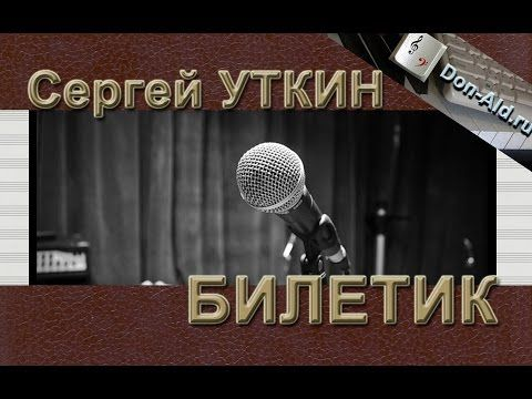 Билетик | Don-Ald.Ru