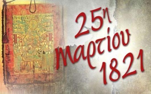 ΘΕΤΙΚΗ ΕΝΕΡΓΕΙΑ: Μεγαλειώδης Στρατιωτική Παρέλαση Αθηνών 25η Μαρτίο...