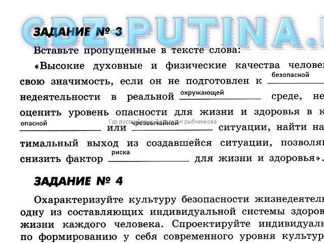 Гдз русский язык 7 класс л.м рыбченкова