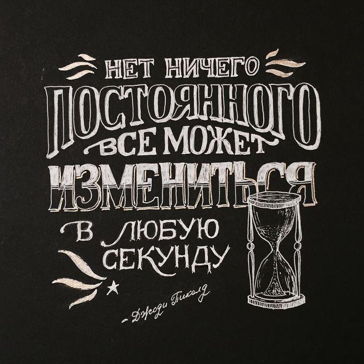 38 отметок «Нравится», 2 комментариев — Ирина (@skaska444) в Instagram: «В стиле Джона Контино @joncontino. По крайней мере пыталась попасть в его стиль. #lettering…»