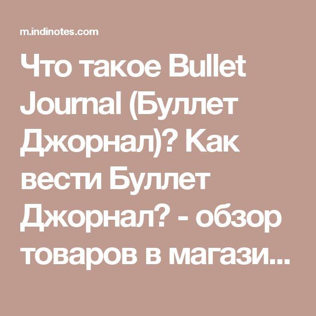 Что такое Bullet Journal (Буллет Джорнал)? Как вести Буллет Джорнал? - обзор товаров в магазине indinotes