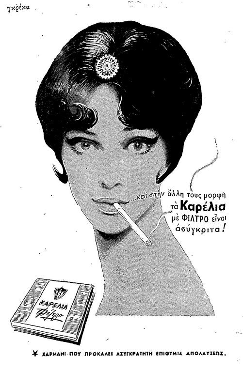 ΚΑΡΕΛΙΑ, 1959