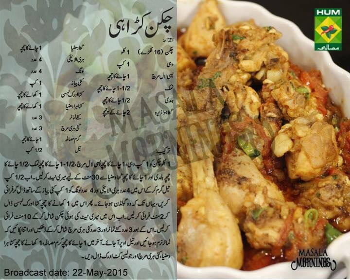 643 best desi dishes images on pinterest cooking recipes chicken karahi chicken curry pakistani recipes cooking food cooking recipes copycat recipes pin box chicken recipes dessert recipes forumfinder Images