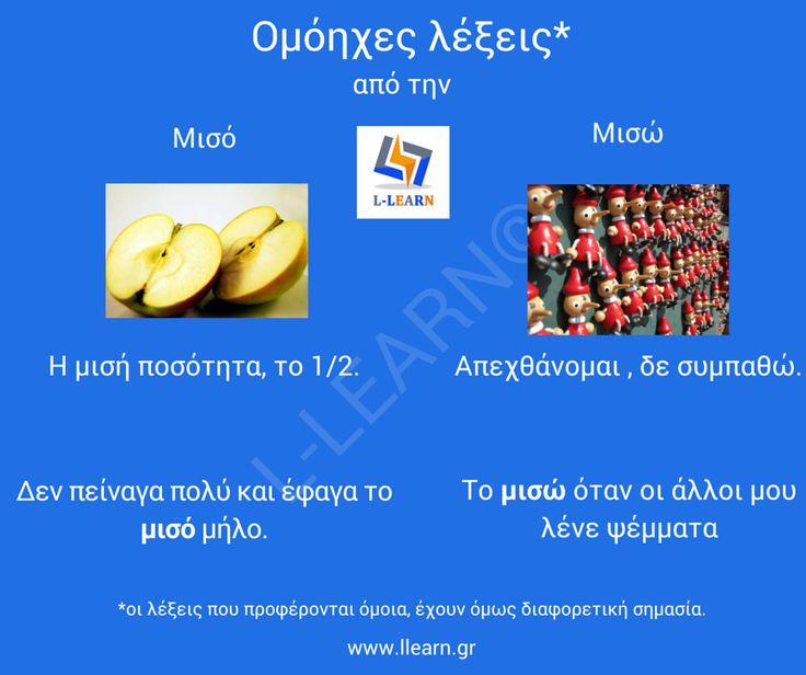 """""""Μισό"""" ή """"μισώ""""; #vocabulary #Greek #greek #language #homonyms #λεξιλόγιο #Ελληνικά #ελληνική #γλώσσα #ομόηχες #LLEARN"""