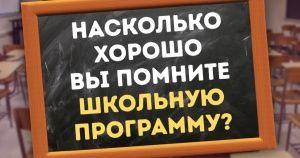 Тест: Насколько хорошо выпомните школьную программу?