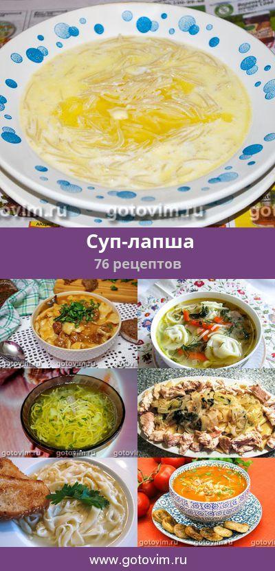 Суп-лапша, 76 рецептов, фото-рецепты | Еда, Питание ...