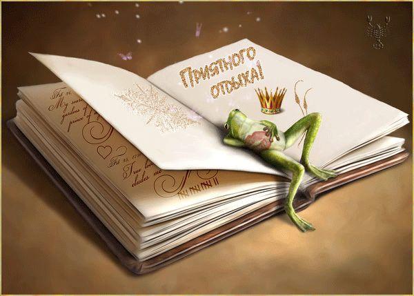 Живые открытки книга