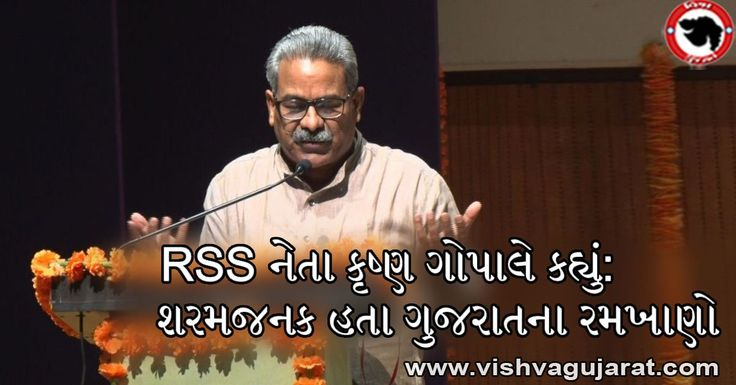 RSS Ideologue Dr. Krishna Gopal Sharma told Muslim Intellectuals, that 2002 Gujarat Riot was Shameful and such Incidence Should not be Repeated