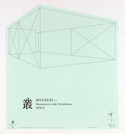 オリシゲシュウジ 「叢 Qusamura cube」