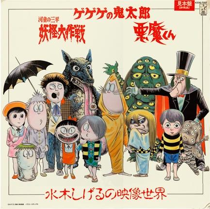 Ge ge ge no Kitaro -Shigeru Mizuki