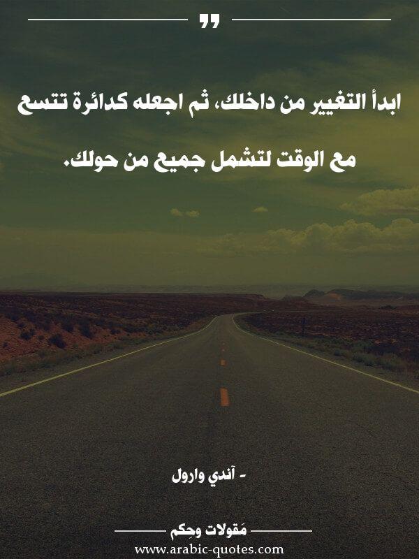 ابدأ التغيير من داخلك ثم اجعله كدائرة تتسع مع الوقت لتشمل جميع من حولك Quotes Quote عربي عربية Quoteoftheday Social Quotes Life Quotes Picture Quotes