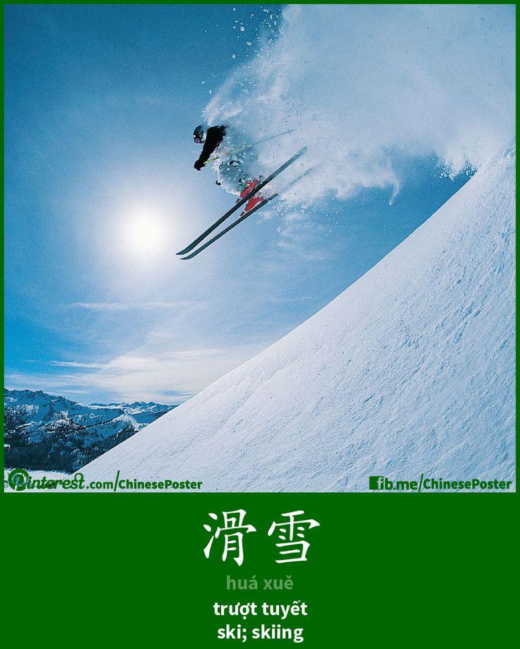 滑雪 - Huáxuě - trượt tuyết - skiing; ski