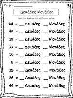 Μονάδες Δεκάδες (κεφ 33,34,39 - Ά τάξη)