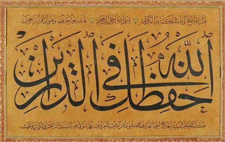 HAFEZAKALLAHÜ FİD-DÂREYN (Allah seni her iki âlemde de korusun)  HATTAT: Filibeli Ahmed Ârif efendi, celî sülüs (h. 1312)