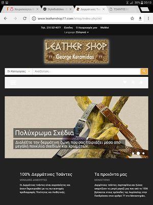 ΕΝΔΥΘΙ: Laether shop