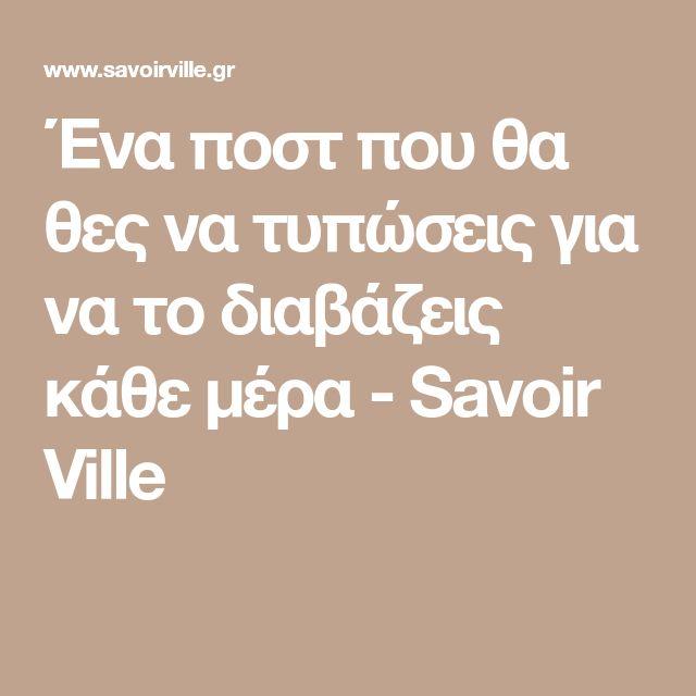 Ένα ποστ που θα θες να τυπώσεις για να το διαβάζεις κάθε μέρα - Savoir Ville