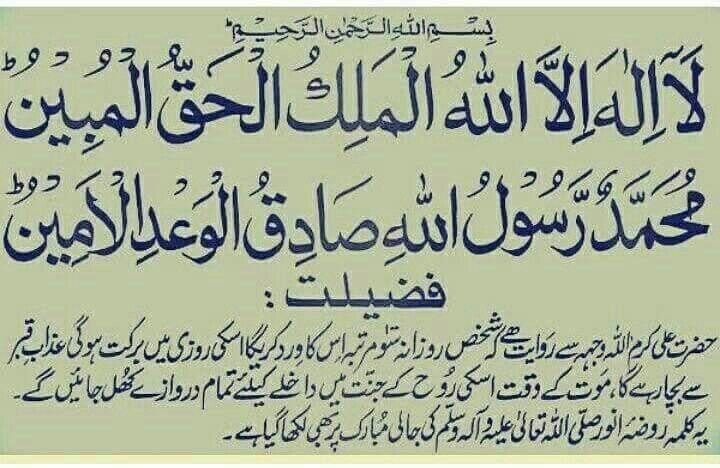 لآ آله الآ الله الملك الحق المبين محمد رسول الله صادق الوعد الأمين Islamic Phrases Quran Quotes Inspirational Quran Quotes Love
