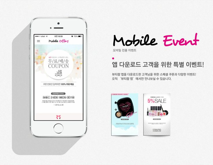BeautiPop app: Mobile Only Offers