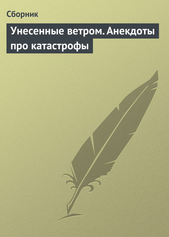 Унесенные ветром. Анекдоты про катастрофы #журнал, #чтение, #детскиекниги, #любовныйроман, #юмор, #компьютеры, #приключения