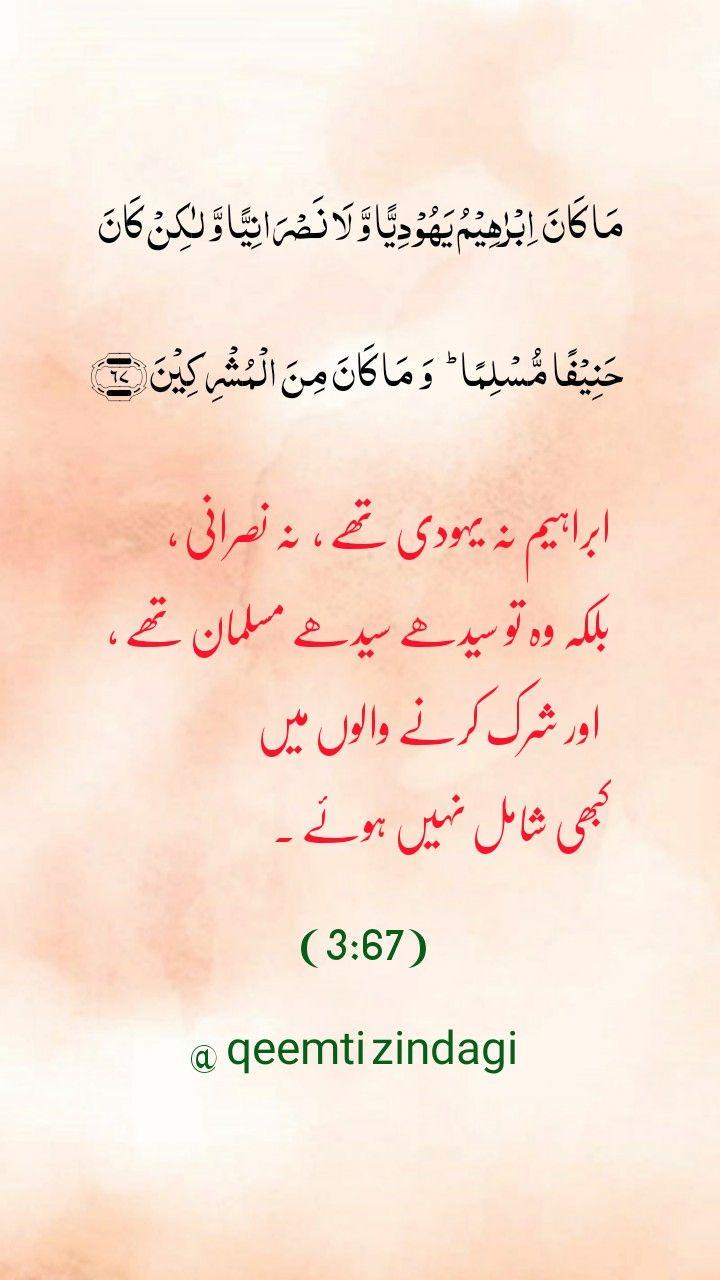 Qurani Ayat With Urdu Translation Quran Quotes Islamic Quotes Quotes