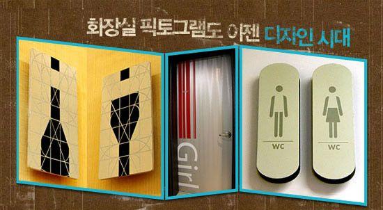 화장실의 모든것 - 화장실119 :: 볼수록 재미있는 화장실 픽토그램 ...
