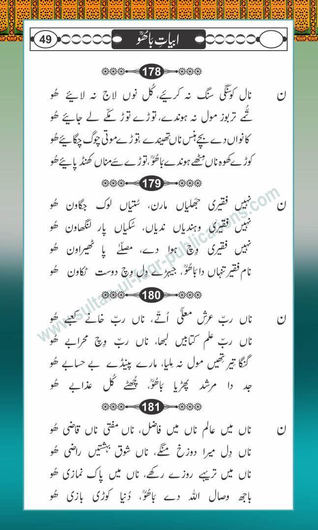 Abyat E Bahoo Urdu Hazrat Sakhi Sultan Bahoo Urdu Books