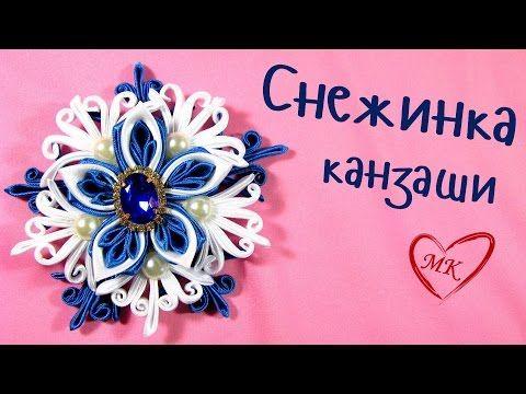 """Снежинка канзаши, мастер класс на заколку для волос """"Голубые узоры"""" - YouTube"""