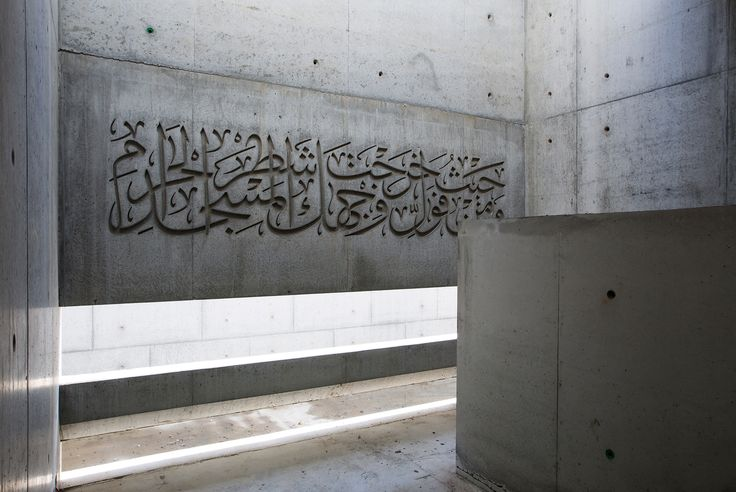 Building Faith: the Australian Islamic Centre | by Assemble Papers. 'Mihrab' inset within the 'quiba' wall, Australian Islamic Centre. © Tobias Titz; Glenn Murcutt. Courtesy National Gallery of Victoria.