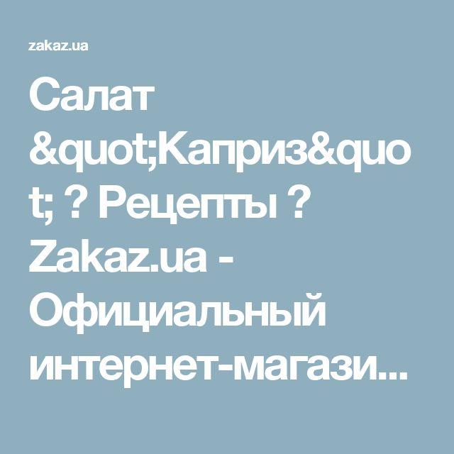 """Салат """"Каприз"""" → Рецепты → Zakaz.ua - Официальный интернет-магазин супермаркетов Киева"""