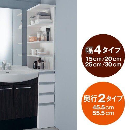 お家の洗面台横にぴったり合う隙間収納。
