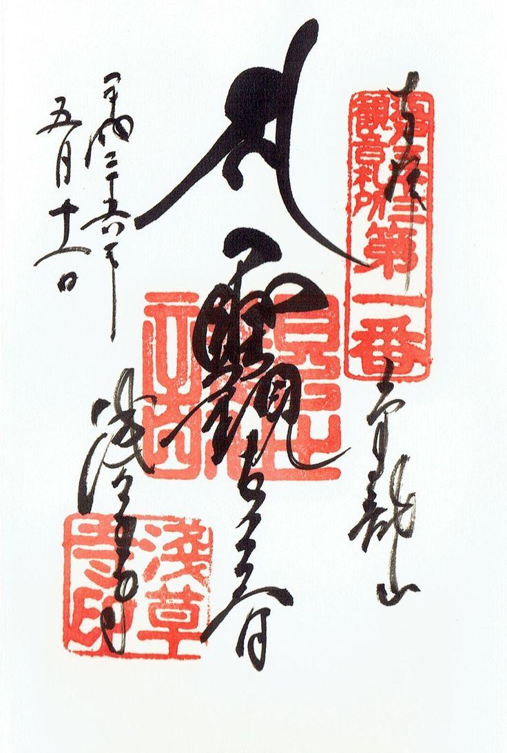 浅草寺(東京都台東区)