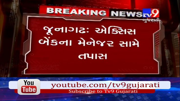 Axis Bank manager held for exchanging money illegally in Junagadh  Subscribe to Tv9 Gujarati: https://www.youtube.com/tv9gujarati Like us on Facebook at https://www.facebook.com/tv9gujarati Follow us on Twitter at https://twitter.com/Tv9Gujarati Follow us on Dailymotion at http://www.dailymotion.com/GujaratTV9 Circle us on Google+ : https://plus.google.com/+tv9gujarat Follow us on Pinterest at http://www.pinterest.com/tv9gujarati/