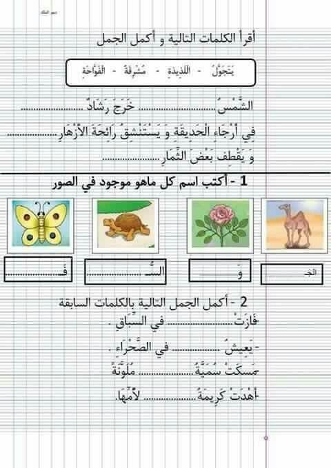 17 images about on pinterest activity books letter worksheets and write arabic. Black Bedroom Furniture Sets. Home Design Ideas