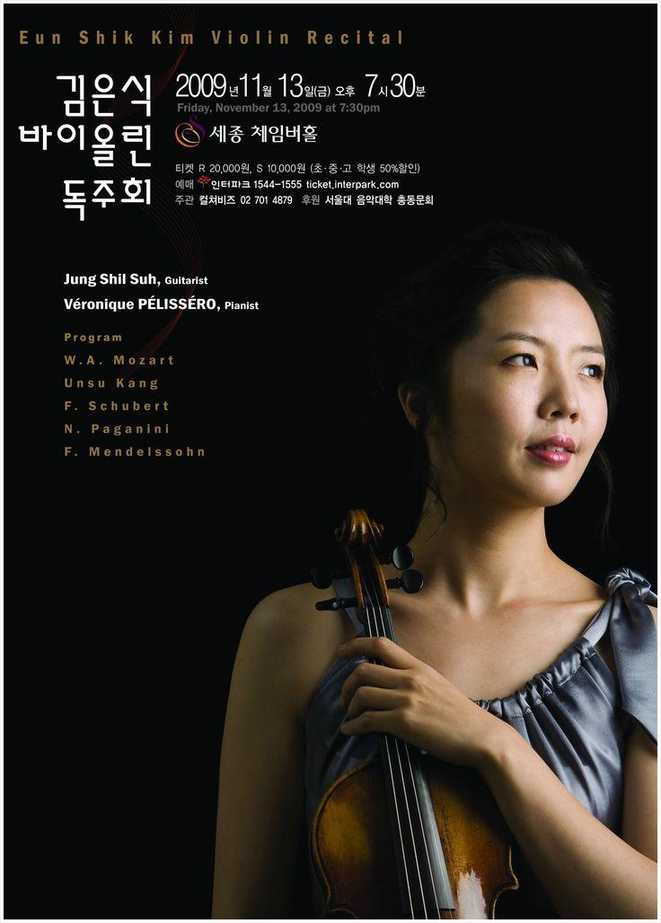 김은식 연주회 포스터