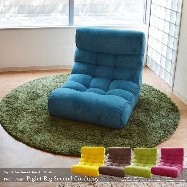 Zaisu floor sofa armchair Piglet Big Second Corduroy (piglet big second corduroy) recliner / chair seat / legless chairs / personal Chair / one person sofa / 1 P