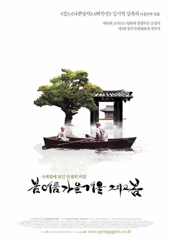 Primavera, Verão, Outono, Inverno... e Primavera (봄 여름 가을 겨울 그리고/Bom yeoreum gaeul gyeoul geurigo bom), 2003.