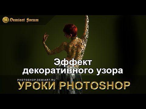 Эффект декоративного узора. Урок Photoshop. - YouTube
